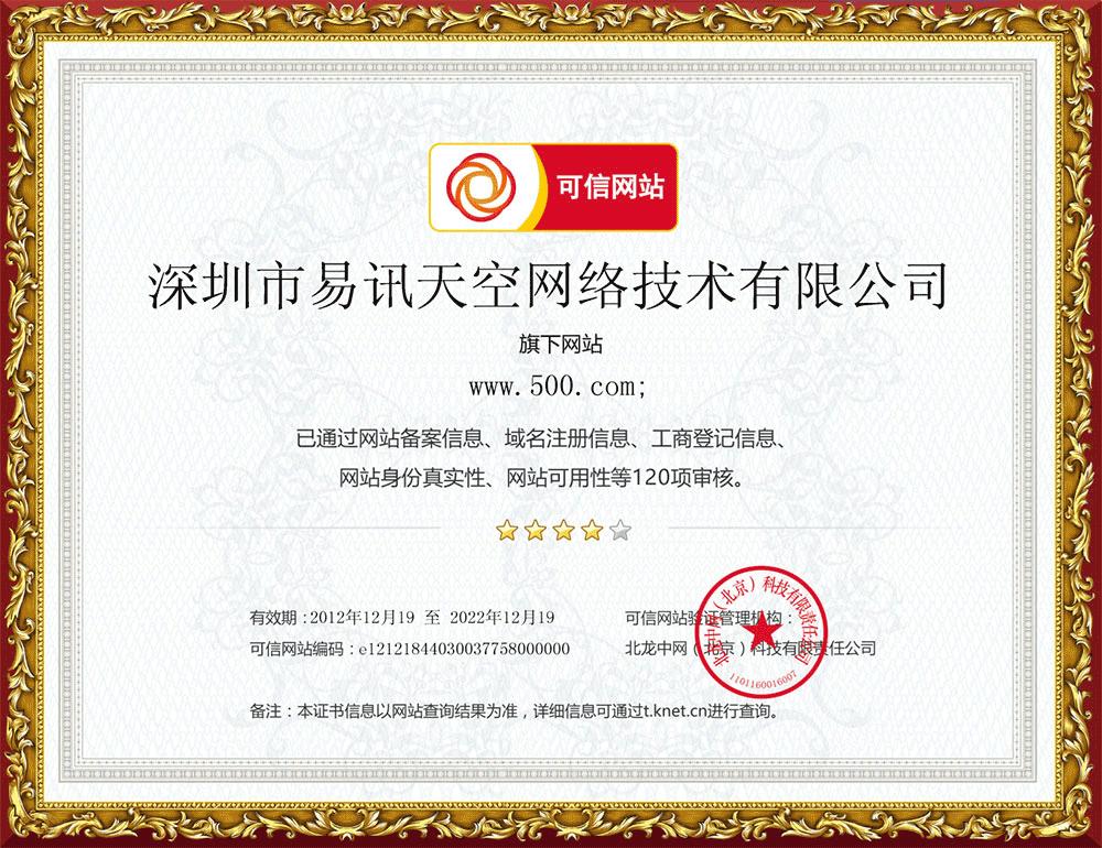 500彩票网 深圳市易讯天空网络技术有限公司可⊙信网站验证服务证书